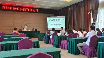 成都新邑航科技有限公司2021年年中会议圆满结束!