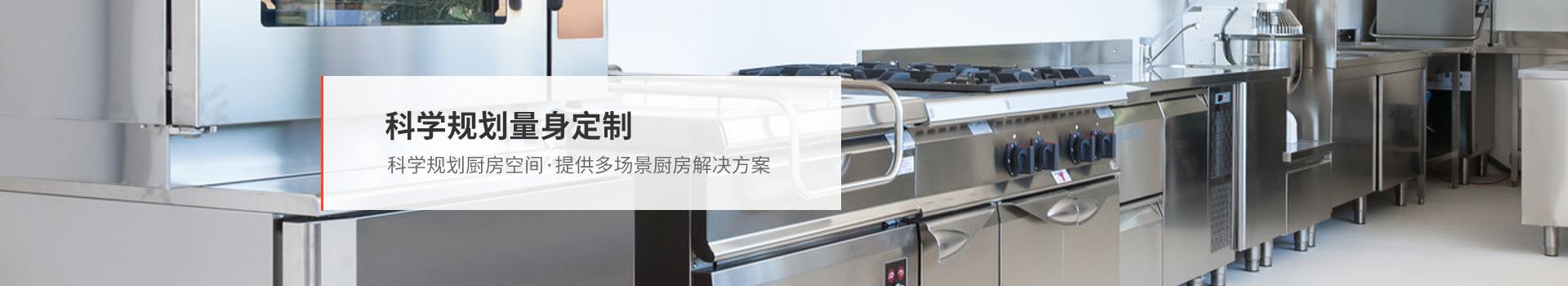 新邑航,量身定制不同场景厨房解决方案