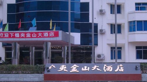 宝兴县夹金山大酒店