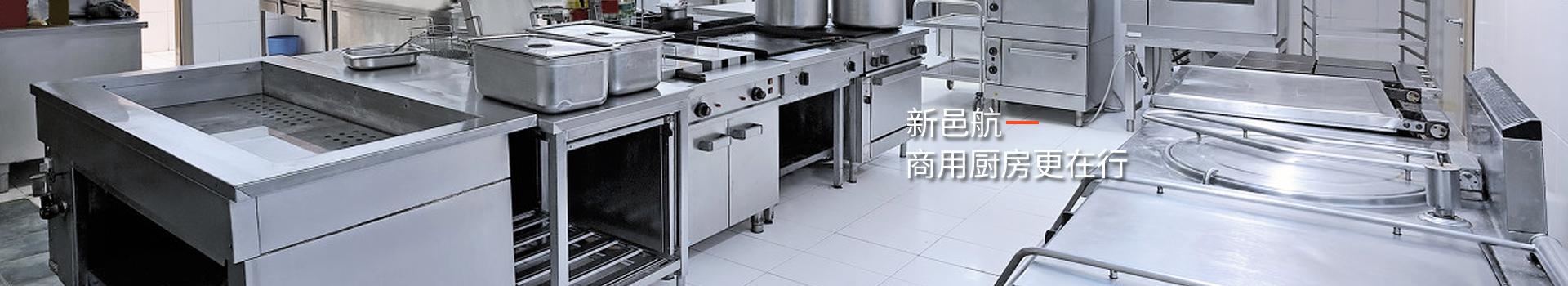 新邑航,商用厨房更在行