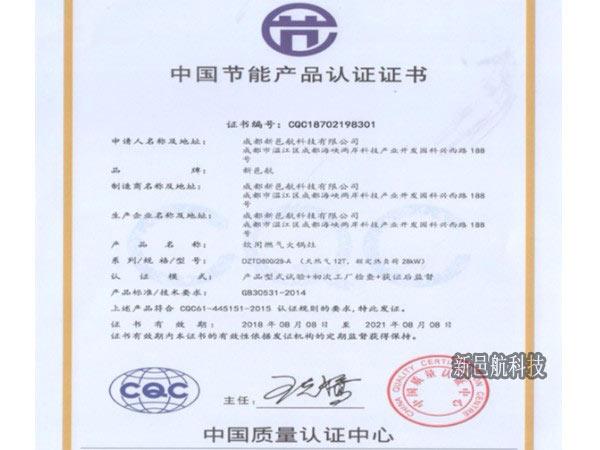 中国节能产品认证证书(炊用燃气大锅灶)