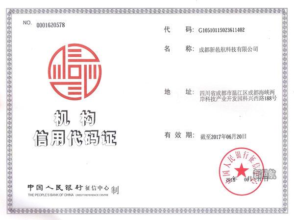 中国人民银行机构信用代码证