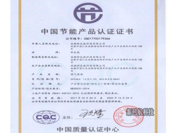 中国节能产品认证证书(燃气蒸箱)