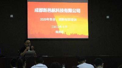 成都新邑航科技有限公司2020年7月4日加强了安全消防演练培训