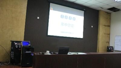 成都新邑航科技有限公司2020年年中会议圆满结束!